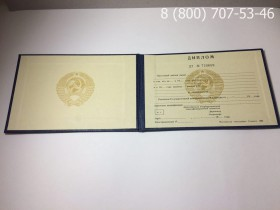 Диплом о среднем специальном образовании СССР