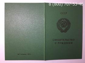 Свидетельство о рождении СССР 1970-1991 годов