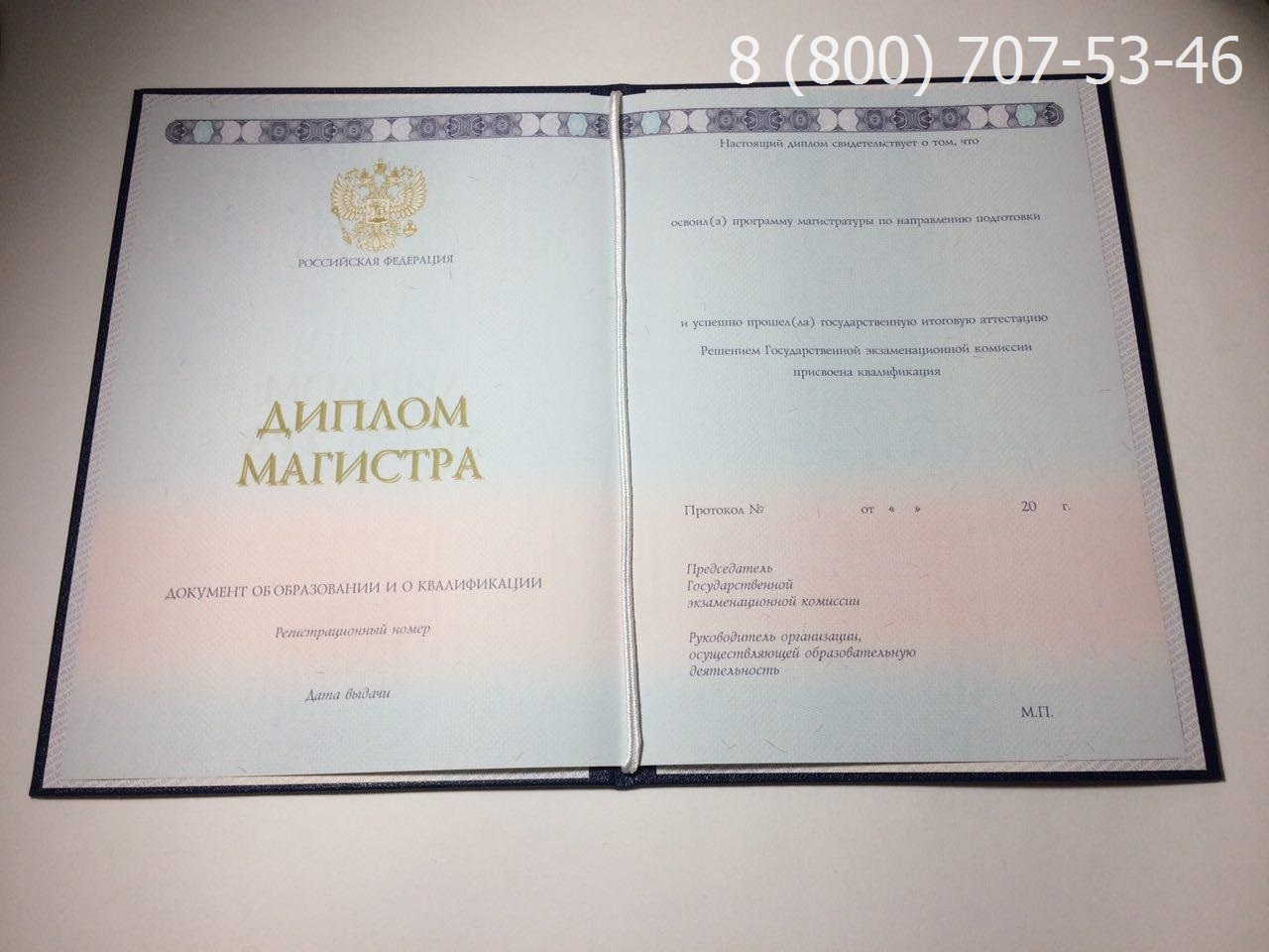 Диплом магистра о высшем образовании 2014-2017 годов