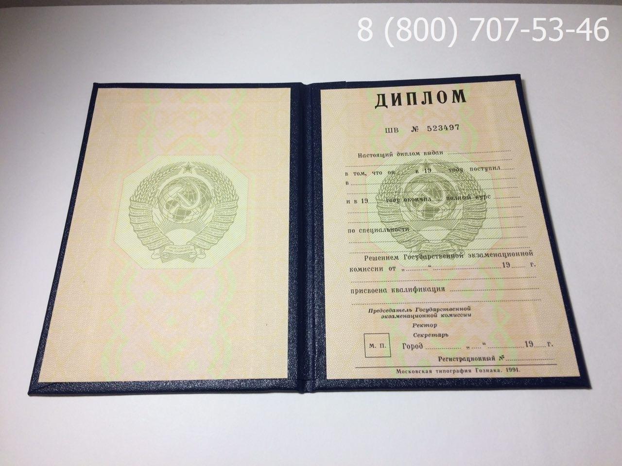 Диплом о высшем образовании СССР