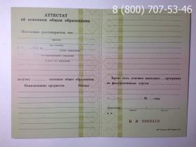 Аттестат за 9 класс 1994-2006 года, старого образца