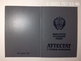 Аттестат за 11 класс 1991-1993 года, старого образца