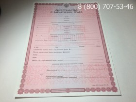 Свидетельство о браке 1998-2017 годов