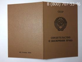 Свидетельство о браке СССР 1970-1991 годов