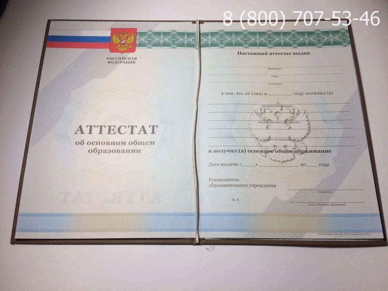Аттестат за 9 класс 2010-2013 года, старого образца