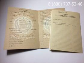 Аттестат за 11 класс СССР