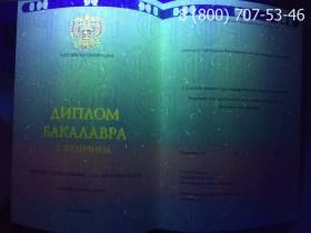 Диплом бакалавра о высшем образовании с отличием 2014-2017 годов