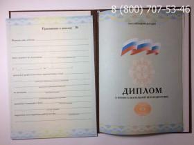 Диплом о профессиональной переподготовке 2013-2015 годов