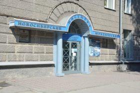 Купить диплом НИТГУ - Национального исследовательского Томского государственного университета — филиал в г. Новосибирск