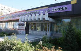Купить диплом Новосибирского музыкального колледжа имени А.Ф. Мурова