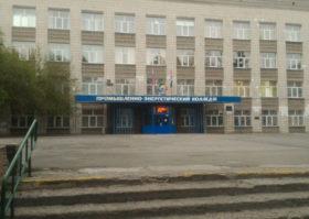 Купить диплом Новосибирского промышленно-энергетического колледжа