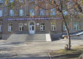 Купить диплом Новосибирского техникума геодезии и картографии