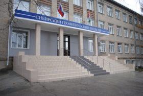 Купить диплом Сибирского геофизического колледжа