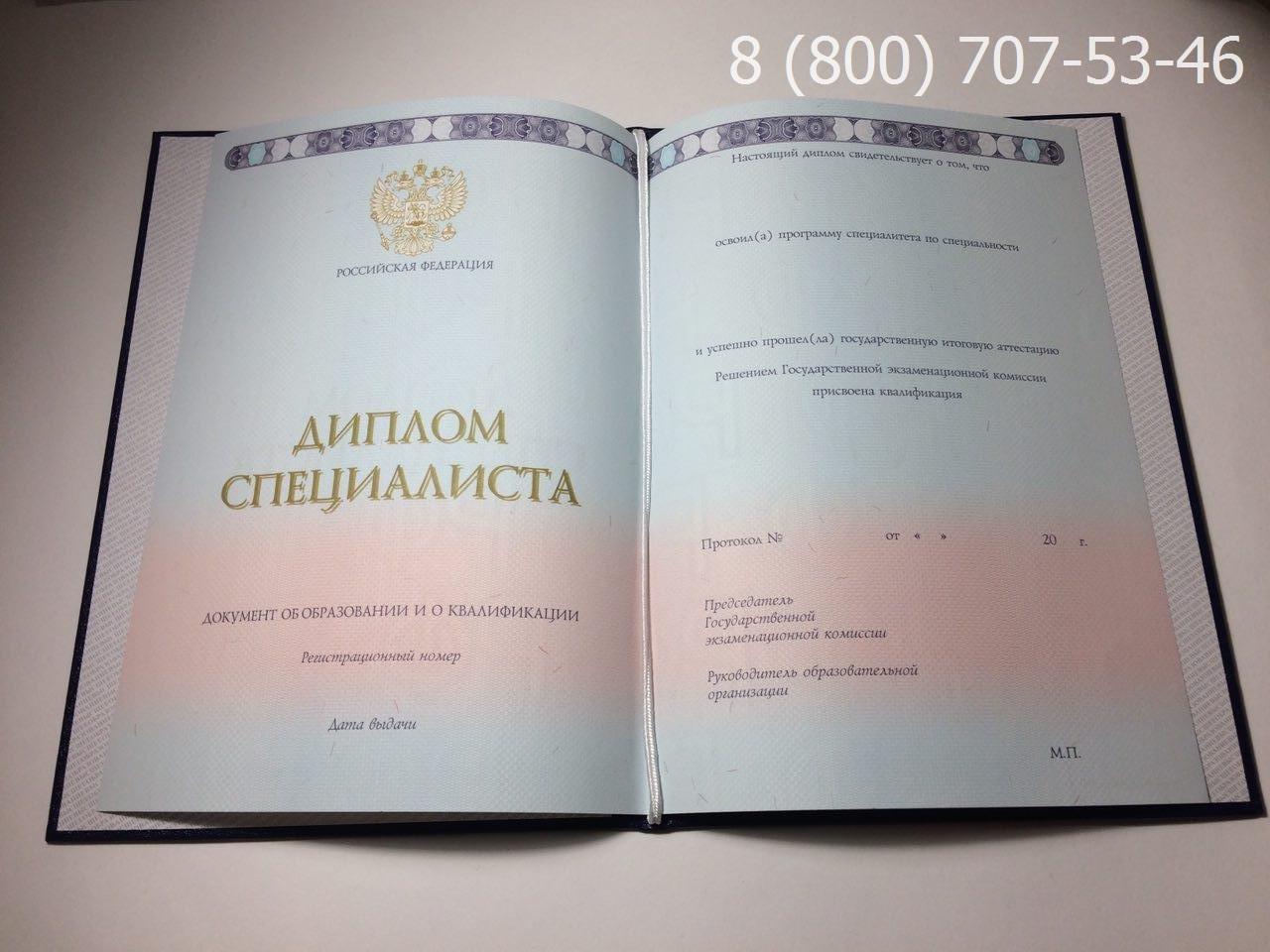 Диплом специалиста о высшем образовании 2014-2017 годов