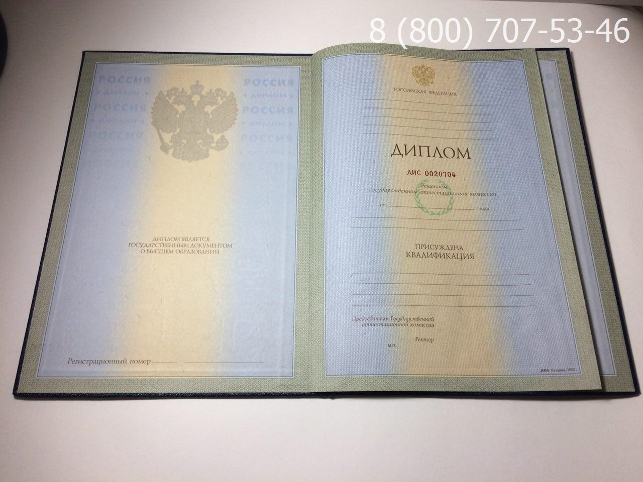 Диплом о высшем образовании 1997-2003 годов