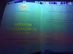 Диплом специалиста о высшем образовании с отличием 2014-2017 годов