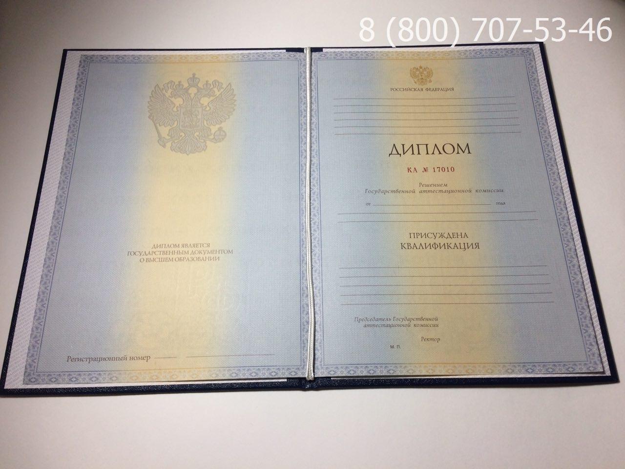 Диплом о высшем образовании 2012-2013 годов