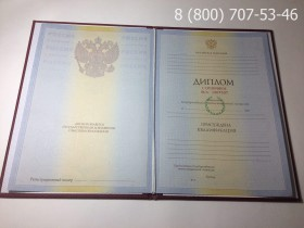 Диплом о высшем образовании с отличием 2010-2011 годов