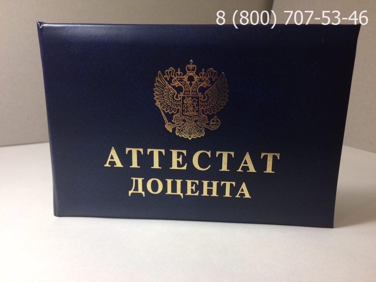 Аттестат доцента
