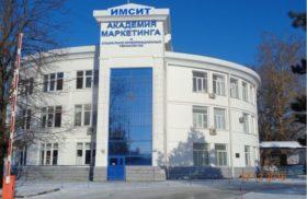 Купить диплом АМиСИТ - академии маркетинга и социально-информационных технологий