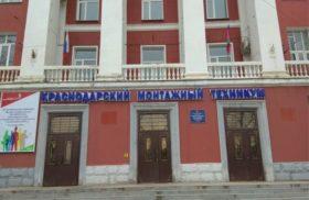 Купить диплом Краснодарского межрегионального монтажного техникума