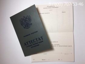 Аттестат за 11 класс 1994-2006 года, старого образца