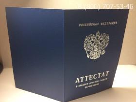 Аттестат за 11 класс 2007-2009 года, старого образца
