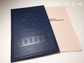 Диплом о начальном образовании 1995-2006 года