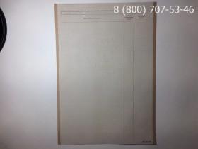 Академическая справка 1996-2002 годов