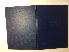 Диплом о среднем специальном образовании 1997-2003 года