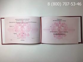 Диплом кандидата наук 2006-2012 годов