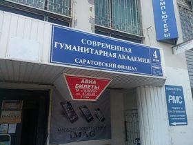 Саратовский филиал СГА (Современной гуманитарной академии)