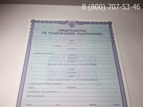 Свидетельство об усыновлении (удочерении) 1998-2017 годов