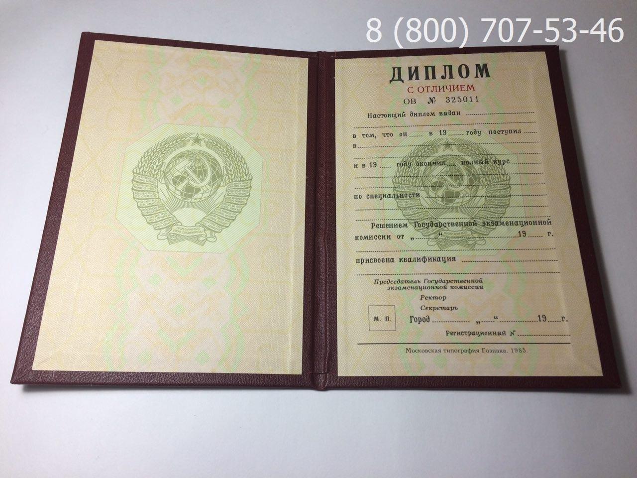 Диплом о высшем образовании СССР с отличием до 1996 года