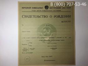 Свидетельство о рождении 1917-1950 годов