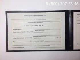 Удостоверение интернатуры 1993-2004