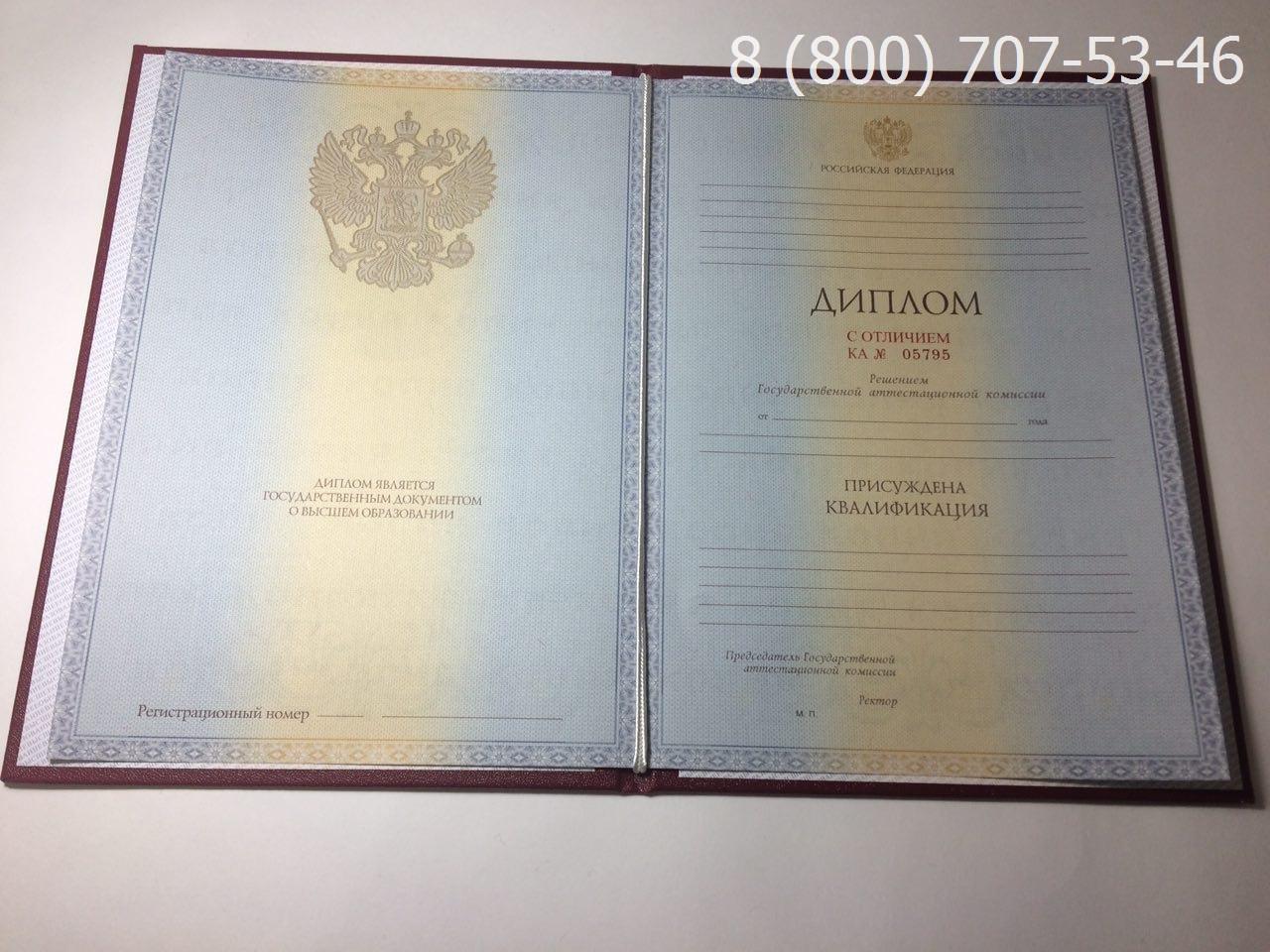 Диплом о высшем образовании с отличием 2012-2013 годов