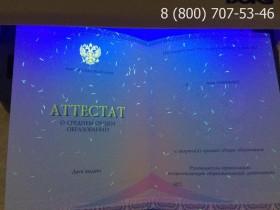 Аттестат за 11 класс 2014-2017 годов, нового образца