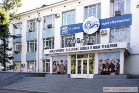 Международная академия бизнеса и новых технологий (МУБиНТ)